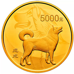 2018版狗年圆形精制金质纪念币5000元