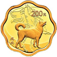 2018版狗年梅花形精制金质纪念币(200元)纪念币