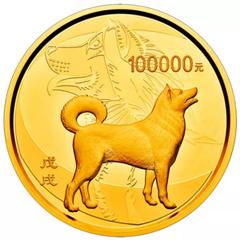 2018版狗年圓形精制金質紀念幣100000元