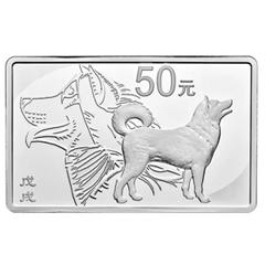2018版狗年长方形精制银质纪念币50元