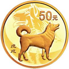 2018版狗年圆形精制金质纪念币(50元)纪念币