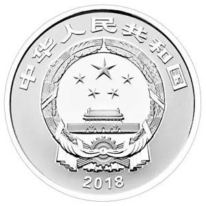 2018年贺岁银质纪念币3元图片