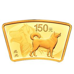2018版狗年扇形精制金质纪念币150元