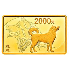2018版狗年长方形精制金质纪念币(2000元)纪念币